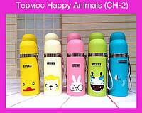 Термос Happy Animals (CH-2) (голубой, зеленый, желтый, розовый)!Опт