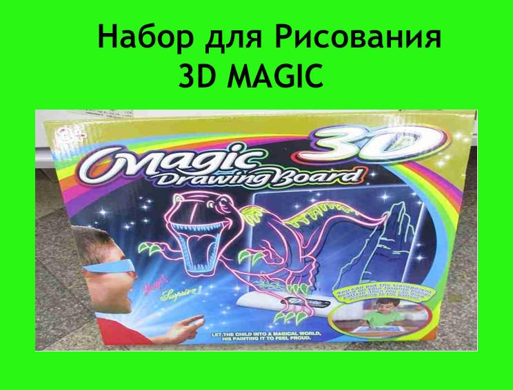 """Набор для Рисования 3D MAGIC - Магазин """"Налетай-ка"""" в Николаеве"""