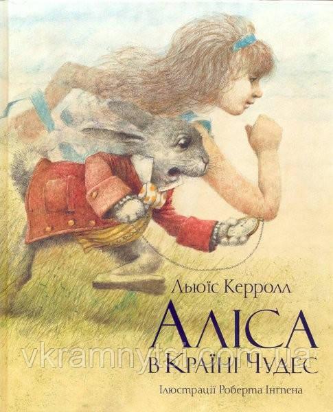 Аліса в Країні Чудес. Автор: Льюїс Керролл. Ілюстрації Роберта Інґпена