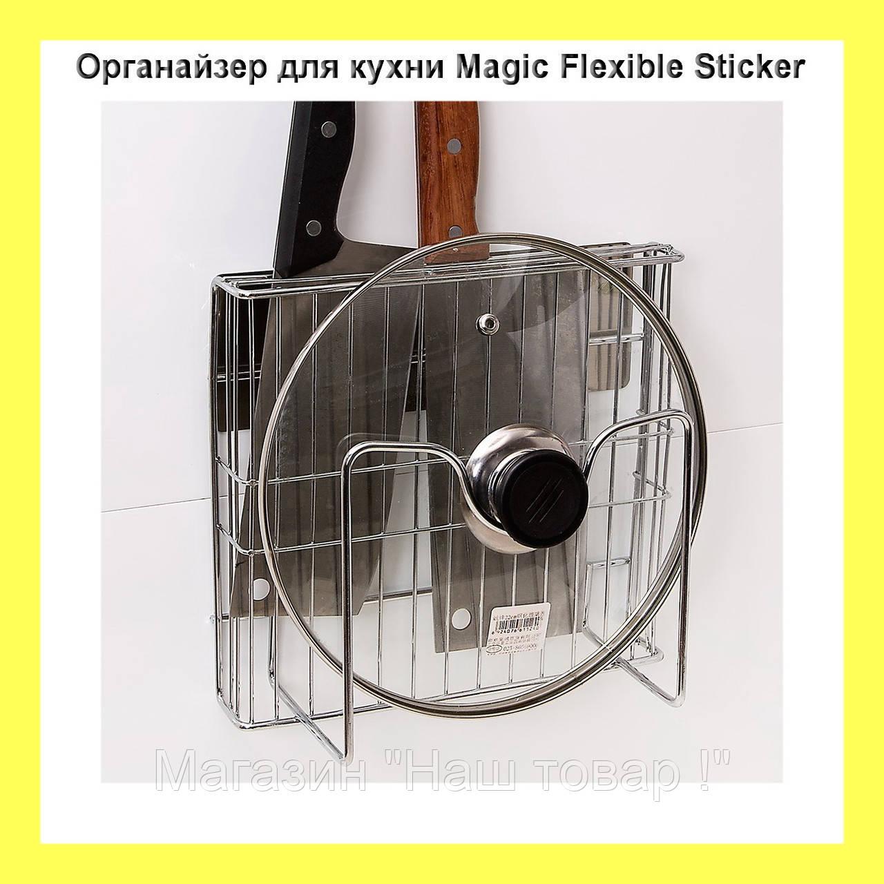 Органайзер для кухни Magic Flexible Sticker!Акция