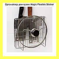 Органайзер для кухни Magic Flexible Sticker!Акция, фото 1