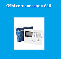 GSM сигнализация G10