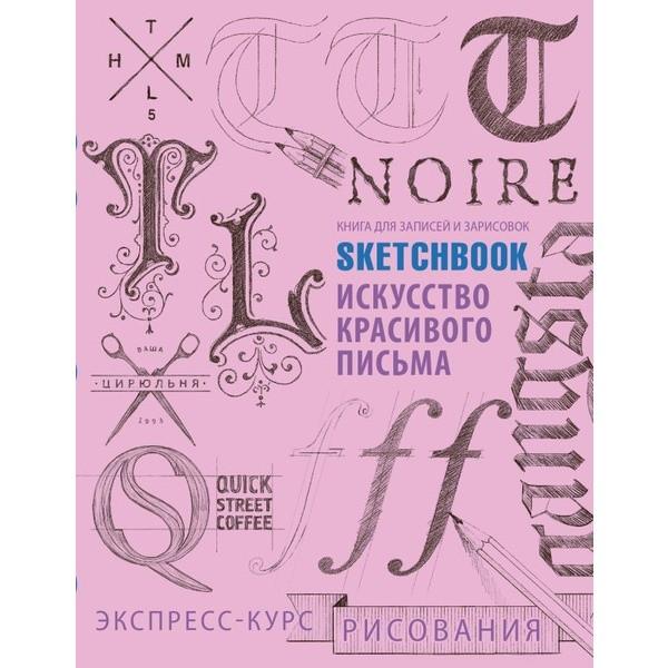 Скетчбук искусство красивого письма розовый