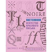 Скетчбук уроки рисования А5 искусство красивого письма розовый