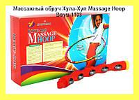 Массажный обруч Хула-Хуп Massage Hoop Boyu-1108!Опт
