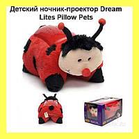 Детский ночник-проектор Dream Lites Pillow Pets