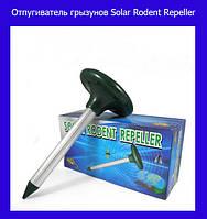 Отпугиватель грызунов Solar Rodent Repeller