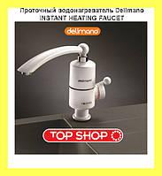 Проточный водонагреватель Delimano INSTANT HEATING FAUCET
