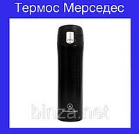 Термос Mercedes (С)(черный, розовый,золото )!Опт