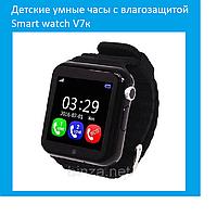 Детские умные часы с влагозащитой  Smart watch V7к(розовые,синий)