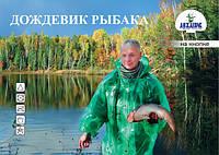 Плащ полиэтиленовый на кнопке/ липучке оптом для рыбака, охотника, грибника, дачника оптом