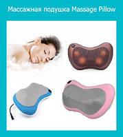 Массажная подушка для дома и машины massage pillow