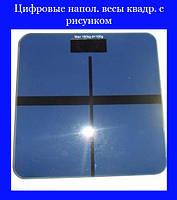 Цифровые напол. весы квадр. с рисунком, подсветкой, датчиком темпер., индикатором заряда до 180кг 2015K