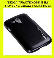 Чехол пластиковый на samsung Galaxy core i8262 COV-019