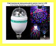 Светодиодная вращающаяся диско лампа LED Full Color Rotating Lamp Mini Party Light с переходником!Акция
