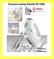 Ручной миксер Sonifer SF-7004!Акция