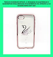 Чехол силикон с лебедем в камушках с бампером под металл в камушках на iphone 6/6S в блистере COV-049!Опт