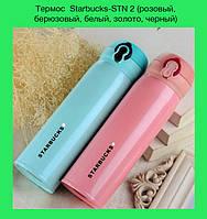Термос  Starbucks-STN 2 (розовый, берюзовый, белый, золото, черный)