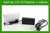 Адаптер 12V 4A Пластик + кабель (разъём 5.5*2.5mm)