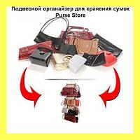 Подвесной органайзер для хранения сумок Purse Store!Акция