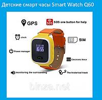 Детские смарт часы Smart Watch Q60 (черный , розовый , зеленый , темно-синий)!Опт