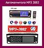 Автомагнитола MP3 3882 ISO 1DIN сенсорный дисплей