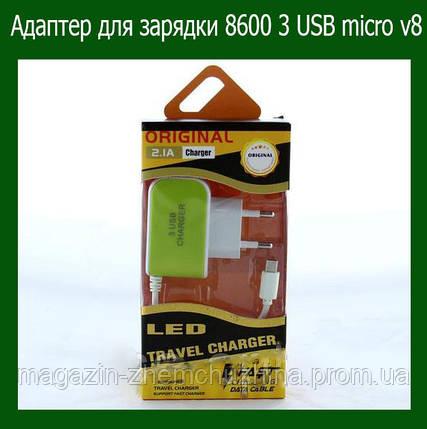 Адаптер для зарядки 8600 3 USB micro v8!Акция, фото 2