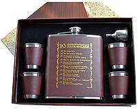 Подарочный набор с флягой 6в1 Алкогольные заповеди AL-906