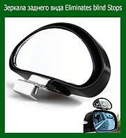 Зеркала заднего вида Eliminates blind Stops ( маленькие) - 2 шт!Опт