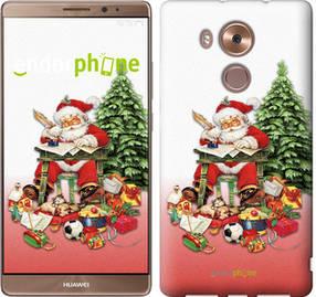 """Чехол на Huawei Mate 8 Дед Мороз с подарками """"219u-269-450"""""""