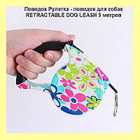 Поводок-Рулетка - поводок для собак RETRACTABLE DOG LEASH 5 метров