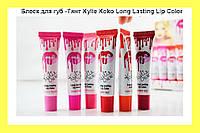 Блеск для губ -Тинт Kylie Koko Long Lasting Lip Color!Акция