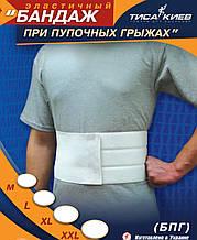 Бандаж при пупочной грыже ТИСА-Киев  БЭХ-3П