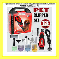 Профессиональная машинка для стрижки собак, кошек WAIKIL Pet Clipper Kit!Опт