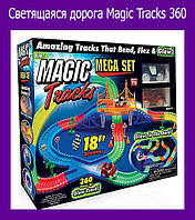 Светящаяся дорога Magic Tracks 360