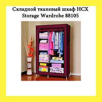 Складной тканевый шкаф HCX Storage Wardrobe 88105!Акция