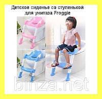 Детское сиденье со ступенькой для унитаза Froggie!Акция