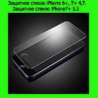 Защитное стекло iPhone 6+, 7+ 4,7. Защитное стекло iPhone7+ 5,5