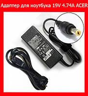 Адаптер для ноутбука 19V 4.74A ACER 5.5*1.7!Опт