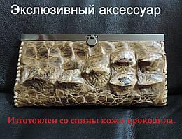 Кошелек женский из натуральной кожи крокодила