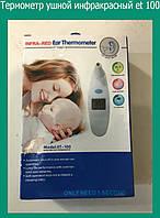 Термометр ушной инфракрасныйET-100