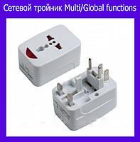 Сетевой тройник Multi/Global functions!Опт
