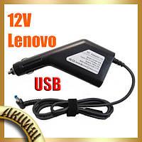 Зарядное устройство от прикуривателя 12V LENOVO USB!Акция