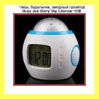 Часы, будильник, звездный проектор Music and Starry Sky Calendar 1038