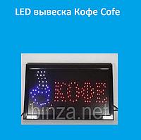 LED вывеска Кофе Cofe!Опт