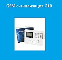 GSM сигнализация G10!Опт