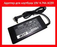 Адаптер для ноутбука 19V 4.74A ACER 5.5*1.7