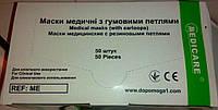 Маски медичні одноразові тришарові з гумовими петлями  н/ст №50