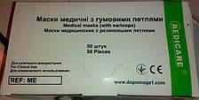 Маски медичні одноразові тришарові з гумовими петлями  н/ст №50, фото 2