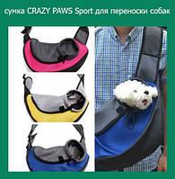 Сумка CRAZY PAWS Sport для переноски собак